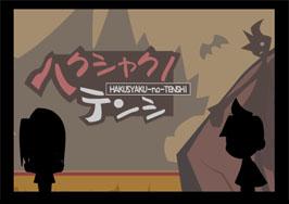 hakushaku_1.jpg